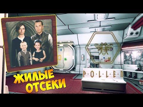 ЖИЛЫЕ ОТСЕКИ. ЗНАКОМСТВО С КОМАНДОЙ, КОТОРОЙ НЕТ - POLLEN _2
