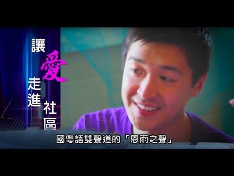 電視節目 TV1374 讓愛走進社區 (HD粵語) (加拿大系列)