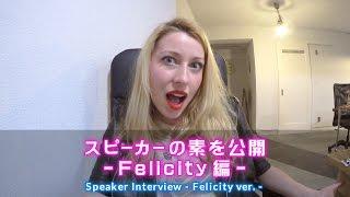 スピーカーの素を公開 – Felicity 編 -