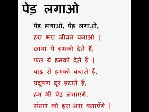 poem of education in hindi
