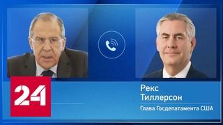 Сергей Лавров провел телефонный разговор с Рексом Тиллерсоном