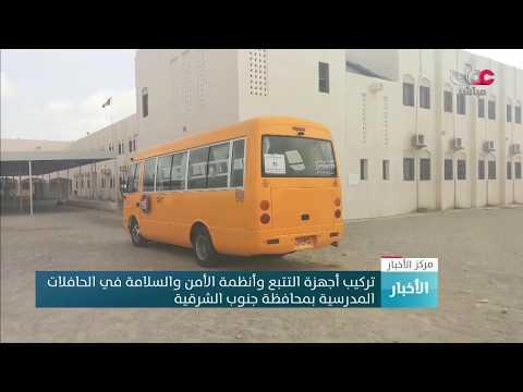 تركيب أجهزة التتبع وأنظمة الأمن والسلامة في الحافلات المدرسية