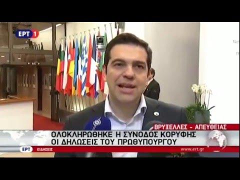 Δηλώσεις Πρωθυπουργού μετά τη λήξη της Συνόδου του Ευρωπαϊκού Συμβουλίου