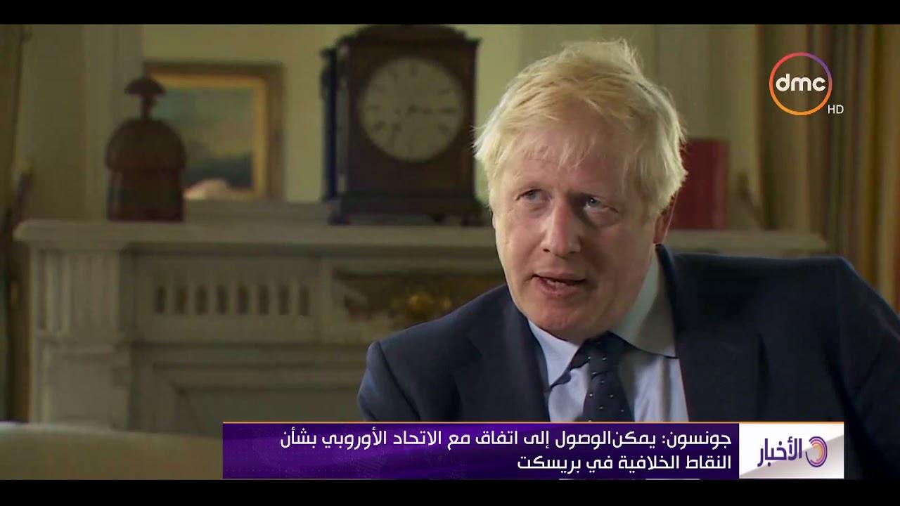 الأخبار - جونسون : يمكن الوصول إلي اتفاق مع الاتحاد الأوروبي بشأن النقاط الخلافية في بريكست