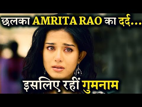 Amrita Rao Reveals Why She Didn't Survived in Industry