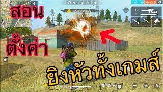 Free Fire เล่นแบบยิงหัวทั้งเกมส์ สอนตั้งค่ายิงหัวโหดๆ