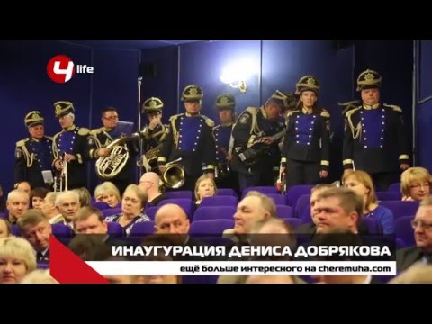 Инаугурация Дениса Добрякова. Видео
