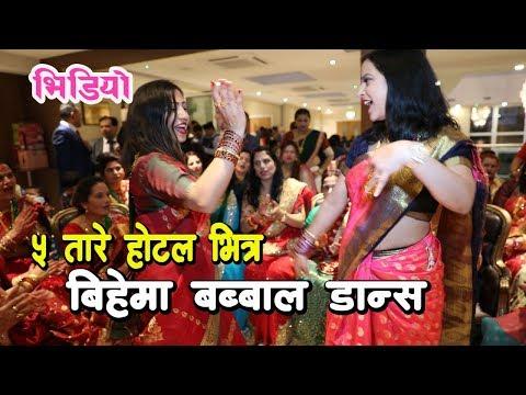 (५ तारे होटल भित्र बिहेमा चेली हरुको बब्बाल डान्स - Aarya & Anuj Wedding Party Dance - Duration: 3 minutes, 28 seconds.)