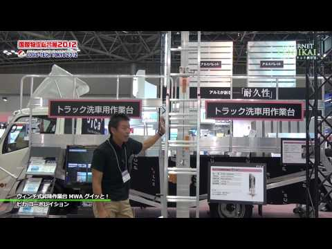 ウィンチ式昇降作業台 MWA グイッと! - ピカ コーポレイション