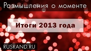 Итоги 2013 года