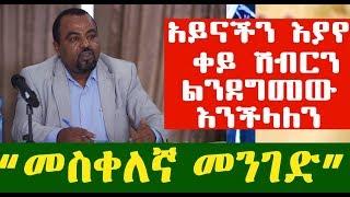 መስቀለኛ መንገድ ላይ ያለነው አሁን ነው ጦማሪ ስዩም ተሾመ | Ethiopia