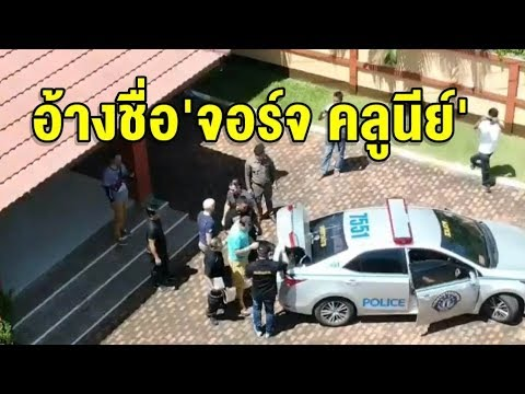 Video - Ταϊλάνδη: Συνέλαβαν Ιταλό κατάδικο που προσποιούνταν ότι είναι ο Τζορτζ Κλούνεϊ