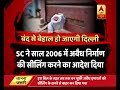 Why Sealing of Business Establishments in Delhi? - Video