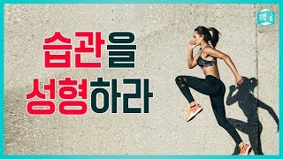 다노 이지수 대표의 책 '습관 성형'을 통해 다이어트를 위한 습관을 바꾸는 방법에 대해 알아봅니다.건강해집시다!오늘도 들러주셔서 감사합니다. 책그림  자기계발facebook.com/drawthebookyoutube.com/c/책그림
