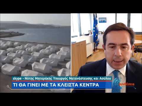 Ν. Μηταράκης Υπουργός Μετανάστευσης και Ασύλου  29/10/20  ΕΡΤ