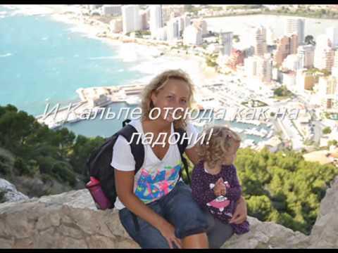 , title : 'Отдых с детьми - лучший Кальпе, Испания'