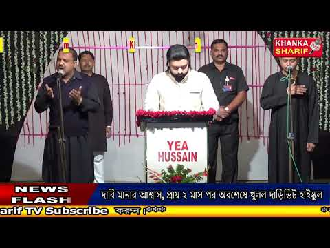 Video Zikr-E-Shahadat-E-Imam Hussain (A.S) at Khalna-Joypur-Howrah On 10th Nov 2018 download in MP3, 3GP, MP4, WEBM, AVI, FLV January 2017