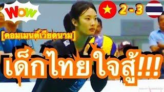 Video คอมเมนต์ชาวเวียดนาม หลังทีมชาติไทย U23 สู้สุดใจ พลิกชนะ ลอง อัน 3-2 เซต คว้าที่ 3 ในศึก วีทีวี คัพ MP3, 3GP, MP4, WEBM, AVI, FLV Mei 2019