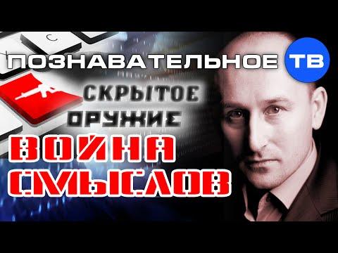 Скрытое оружие: Война смыслов (Познавательное ТВ, Николай Стариков)