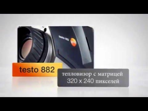 Тепловизор testo 882 Артикул: 1442. Производитель: Testo SE & Co. KGaA.