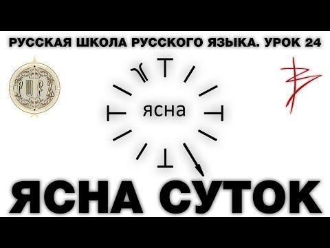 Русская Школа Русского Языка. Урок 24. ЯСНА СУТОК часть 2. Виталий Сундаков (видео)