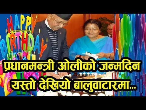 Funny birthday wishes - प्रधानमन्त्री ओलीको जन्मदिन: यस्तो देखियो बालुवाटारमा...Happy Birthday Pm Kp Oli.