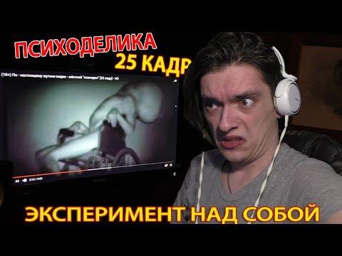 Реакция на ПСИХОДЕЛИКУ и 25 КАДР | ЭКСПЕРИМЕНТ