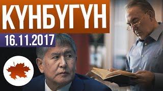 КҮНБҮГҮН/ Назарбаев Атамбаевдин сынына БЫШ деген да жок. Депутаттар мөңгүлөрдү Кумтөргө салып берди