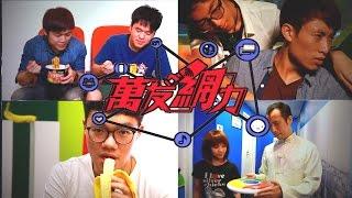 萬友網力 MV - 主唱 Hong Kong Youtubers  - Youtube10