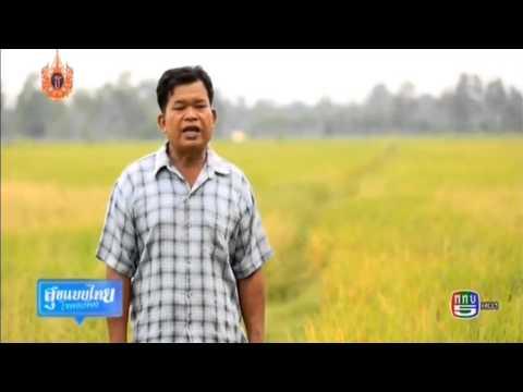 สุขแบบไทย ใจพอเพียง คป.พัฒนาลุ่มน้ำก่ำฯ