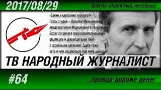 ТВ НАРОДНЫЙ ЖУРНАЛИСТ #64 «Банки и крестьяне: кто кого?» Василий Мельниченко