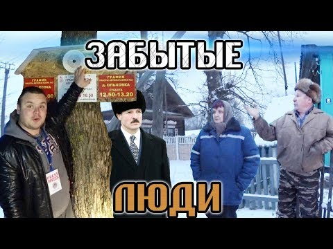 ЗАБЫТЫЕ ЛЮДИ - Как живут люди в беларуской деревне / Ольховка деревенская жизнь / Общество Гомель (видео)