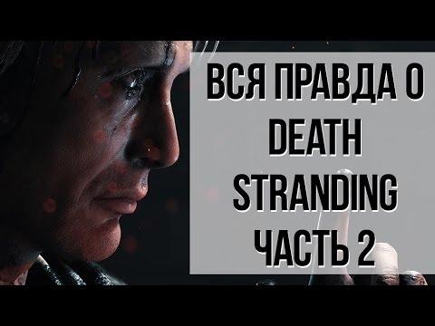 Теория о Death stranding. Что задумал Хидео Кодзима? ч.2