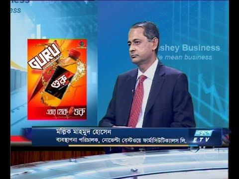 Ekushey Business    মল্লিক মাহমুদ হোসেন    06 November 2019    ETV Business