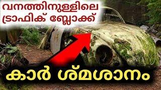 Video കാട്ടിനുള്ളിലെ കാർ ശ്മശാനം    churulazhiyatha rahasyangal   car cemetery   MP3, 3GP, MP4, WEBM, AVI, FLV Mei 2018