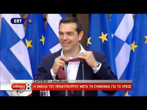 How Greece's PM celebrated European debt relief package