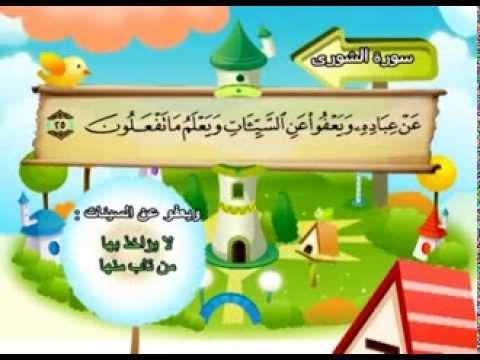 سورة الشورى - المصحف المعلم