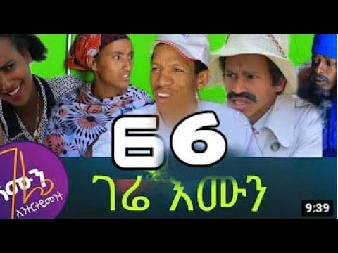 Gere emun Part 66  ገሬ እሙን ክፋል 66