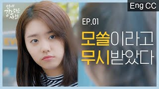 Video (ENG SUB) Is being single really unfortunate? [Society Obsessed with Love] EP.1 MP3, 3GP, MP4, WEBM, AVI, FLV Agustus 2019