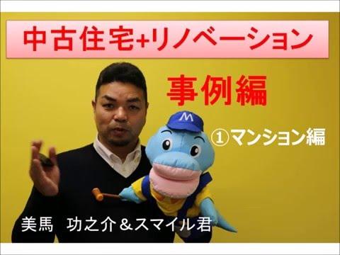 中古マンション+リノベーション 実例①【大阪 八尾市 不動産 株式会社MIMA】