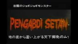 Nonton Pengabdi Setan  Satan S Slave    Japanese Trailer Film Subtitle Indonesia Streaming Movie Download