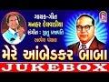 Mere  Ambedkar  BaBa   Manhar Delvadiya   Super Hit Gujarati Song Of Dr. Ambedkar