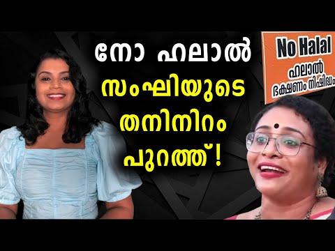 നിങ്ങളെന്നെ സംഘിയാക്കി | No Halal Sanghi | Malayalam News | Sunitha Devadas