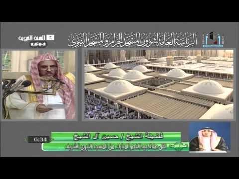 خطبة عيد الفطر: السبيل الوحيد لتحقيق السعادة للشيخ حسين آل الشيخ 1432هـ