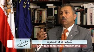 گفتگو امروز نما با حزب مشروطه ایران
