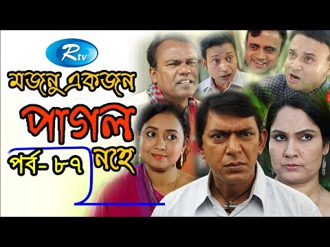 Mojnu Akjon Pagol Nohe | মজনু একজন পাগল নহে | Episode 87 |Rtv Serial Drama | Rtv Drama