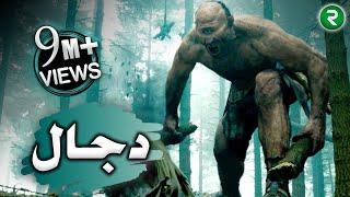 Video Antichrist | Dajjal | Dajjal in Islam | Dajjal ka Fitna | The Best Documentary of Dajjal Urdu | دجال MP3, 3GP, MP4, WEBM, AVI, FLV Agustus 2018