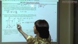 Пропонуємо розв'язок задач ЗНО 2015 Математика поглиблений рівень.Більше наших уроків в зможете нати на нашому сайті: https://www.matematichka.com.ua