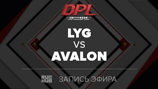 LYG vs Avalon, DPL Class A, game 1 [Maelstorm, Smile]
