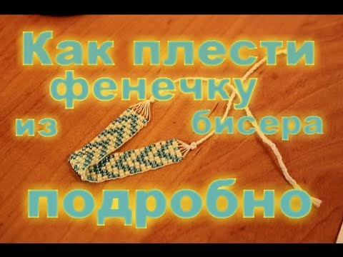 Как плести фенечку из бисера подробно - DomaVideo.Ru